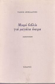 ΜΙΚΡΟ ΒΙΒΛΙΟ ΓΙΑ ΜΕΓΑΛΑ ΟΝΕΙΡΑ
