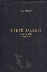 ΝΙΚΟΛΑΟΣ ΠΛΑΣΤΗΡΑΣ ΣΤΑ ΓΕΓΟΝΟΤΑ 1909-1945