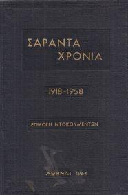 ΣΑΡΑΝΤΑ ΧΡΟΝΙΑ 1918-1958 ΕΠΙΛΟΓΗ ΝΤΟΚΟΥΜΕΝΤΩΝ