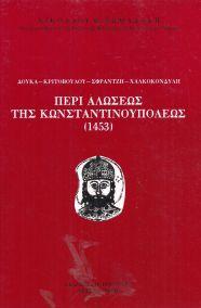 ΠΕΡΙ ΑΛΩΣΕΩΣ ΤΗΣ ΚΩΝΣΤΑΝΤΙΝΟΠΟΛΕΩΣ (1453)