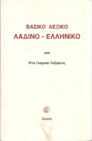 ΒΑΣΙΚΟ ΛΕΞΙΚΟ ΛΑΔΙΝΟ-ΕΛΛΗΝΙΚΟ