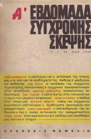 Α' ΕΒΔΟΜΑΔΑ ΣΥΓΧΡΟΝΗΣ ΣΚΕΨΗΣ 12-20 ΜΑΗ 1965