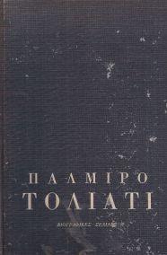 ΠΑΛΜΙΡΟ ΤΟΛΙΑΤΙ
