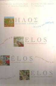 ΔΗΛΟΣ ΦΩΤΟΓΡΑΦΙΚΟ ΟΔΟΙΠΟΡΙΚΟ, ΑΝΟΙΞΗ ΤΟΥ 1991 μ.Χ.
