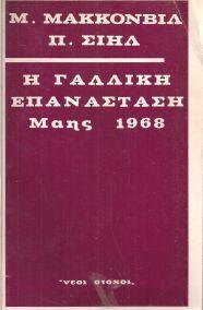 Η ΓΑΛΛΙΚΗ ΕΠΑΝΑΣΤΑΣΗ ΜΑΗΣ 1968