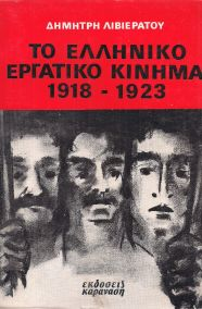 ΤΟ ΕΛΛΗΝΙΚΟ ΕΡΓΑΤΙΚΟ ΚΙΝΗΜΑ 1918-1923