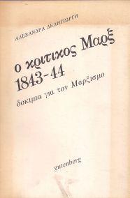 Ο ΚΡΙΤΙΚΟΣ ΜΑΡΞ 1843-33