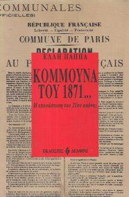 ΚΟΜΜΟΥΝΑ ΤΟΥ 1871..Η ΕΠΑΝΑΣΤΑΣΗ ΤΟΥ 21ΟΥ ΑΙΩΝΑ;