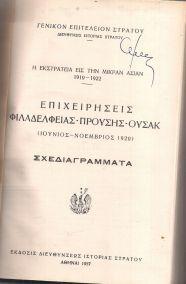Η ΕΚΣΤΡΑΤΕΙΑΝ ΕΙΣ ΤΗΝ ΜΙΚΡΑΝ ΑΣΙΑΝ 1919-1922 ΕΠΙΧΕΙΡΗΣΕΙΣ ΦΙΛΑΔΕΛΦΕΙΑΣ-ΠΡΟΥΣΗΣ-ΟΥΣΑΚ (ΙΟΥΝΙΟΣ - ΝΟΕΜΒΡΙΟΣ 1920)