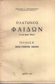 ΠΛΑΤΩΝΟΣ ΦΑΙΔΩΝ ΤΕΥΧΟΣ Α-Β