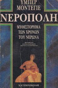 ΝΕΡΟΠΟΛΗ
