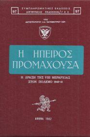 Η ΗΠΕΙΡΟΣ ΠΡΟΜΑΧΟΥΣΑ Η ΔΡΑΣΗ ΤΗΣ VII ΜΕΡΑΡΧΙΑΣ ΣΤΟΝ ΠΟΛΕΜΟ 1940-41