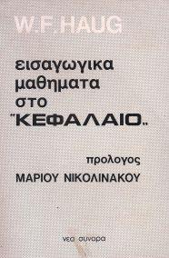 ΕΙΣΑΓΩΓΙΚΑ ΜΑΘΗΜΑΤΑ ΣΤΟ ''ΚΕΦΑΛΑΙΟ''