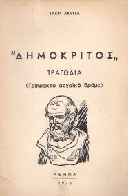 ΔΗΜΟΚΡΙΤΟΣ