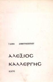 ΑΛΕΞΙΟΣ ΚΑΛΛΕΡΓΗΣ