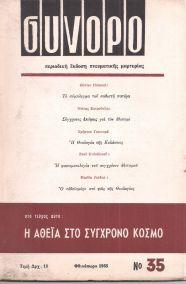 ΣΥΝΟΡΟ ΝΟ 35 Η ΑΘΕΪΑ ΣΤΟ ΣΥΓΧΡΟΝΟ ΚΟΣΜΟ