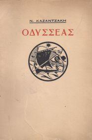 ΟΔΥΣΣΕΑΣ