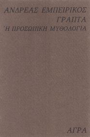 ΓΡΑΠΤΑ Ή ΠΡΟΣΩΠΙΚΗ ΜΥΘΟΛΟΓΙΑ (1936-1946)