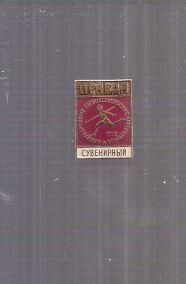ΚΑΡΦΙΤΣΑ ΠΡΑΒΔΑ 1973