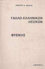 ΓΑΛΛΟ-ΕΛΛΗΝΙΚΟΝ ΛΕΞΙΚΟΝ ΦΥΣΙΚΗΣ