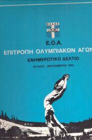 ΕΝΗΜΕΡΩΤΙΚΟ ΔΕΛΤΙΟ ΙΟΥΛΙΟΣ- ΣΕΠΤΕΜΒΡΙΟΣ 1985