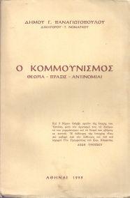 Ο ΚΟΜΜΟΥΝΙΣΜΟΣ