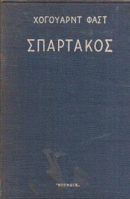 ΣΠΑΡΤΑΚΟΣ