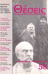 ΠΕΡΙΟΔΙΚΟ: ΘΕΣΕΙΣ (Τεύχος 58)
