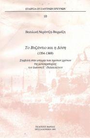 ΤΟ ΒΥΖΑΝΤΙΟ ΚΑΙ Η ΔΥΣΗ (1354-1369)