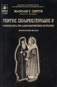 ΓΕΩΡΓΙΟΣ ΣΧΟΛΑΡΙΟΣ - ΓΕΝΝΑΔΙΟΣ Β'