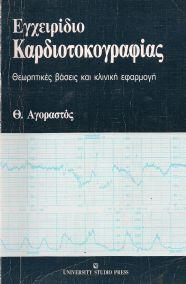 ΕΓΧΕΙΡΙΔΙΟ ΚΑΡΔΙΟΤΟΚΟΓΡΑΦΙΑΣ