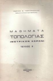 ΜΑΘΗΜΑΤΑ ΤΟΠΟΛΟΓΙΑΣ (ΜΕΤΡΙΚΩΝ ΧΩΡΩΝ)