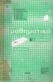 ΜΑΘΗΜΑΤΙΚΑ Β' ΛΥΚΕΙΟΥ ΑΛΓΕΒΡΑ