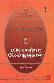 1000 ΑΣΚΗΣΕΙΣ ΟΛΟΚΛΗΡΩΜΑΤΩΝ
