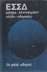 ΕΣΣΔ (ΜΟΣΧΑ - ΛΕΝΙΝΓΚΡΑΝΤ - ΚΙΕΒΟ - ΟΔΗΣΣΟΣ)