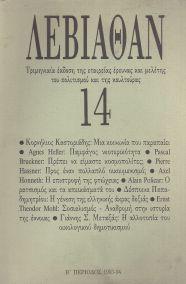 ΛΕΒΙΑΘΑΝ 14