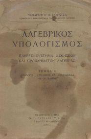 ΑΛΓΕΒΡΙΚΟΣ ΥΠΟΛΟΓΙΣΜΟΣ - ΤΟΜΟΣ ΙΙ