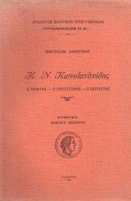 ΤΙΜΗΤΙΚΟΝ ΑΦΙΕΡΩΜΑ Κ.Ν.ΚΩΝΣΤΑΝΤΙΝΙΔΗΣ Ο ΠΟΙΗΤΗΣ - Ο ΛΟΓΟΤΕΧΝΗΣ - Ο ΠΑΤΡΙΩΤΗΣ