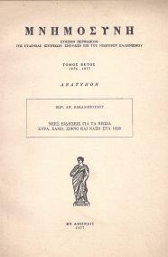 ΜΝΗΜΟΣΥΝΗ: ΝΕΕΣ ΑΦΙΞΕΙΣ ΓΙΑ ΤΑ ΝΗΣΙΑ ΣΥΡΑ, ΣΑΜΟ, ΣΙΦΝΟ ΚΑΙ ΝΑΞΟ ΣΤΑ 1828