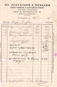ΑΥΓΟΥΣΤΑΡΗ ΗΛΙΑ ΚΑΙ ΜΕΝΑΧΕΜ - ΜΟΝΟΦΥΛΛΟΣ ΕΜΠΟΡΙΚΗ ΕΠΙΣΤΟΛΗ - 1935