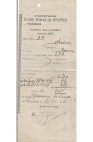 ΜΟΝΟΦΥΛΛΟΣ ΑΠΟΔΕΙΞΗ ΑΠΟΛΥΜΑΝΣΕΩΣ ΤΟΥ ΠΛΟΙΟΥ ΑΝΤΩΝΙΟΣ ΠΕΙΡΑΙΑΣ 1926