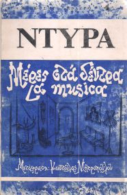 ΜΕΡΕΣ ΣΤΑ ΔΕΝΤΡΑ: LA MUSICA