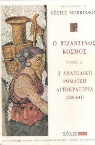 Ο ΒΥΖΑΝΤΙΝΟΣ ΚΟΣΜΟΣ ΤΟΜΟΣ Α : Η ΑΝΑΤΟΛΙΚΗ ΡΩΜΑΪΚΗ ΑΥΤΟΚΡΑΤΟΡΙΑ (330-641)