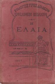 Η ΕΛΑΙΑ ΑΡΙΘΜΟΣ 88