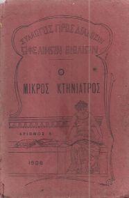Ο ΜΙΚΡΟΣ ΚΤΗΝΙΑΤΡΟΣ ΑΡΙΘΜΟΣ 81
