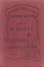 ΕΡΓΑ Δ. ΒΙΚΕΛΑ ΑΡΙΘΜΟΣ 100
