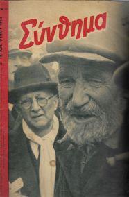 ΣΥΝΘΗΜΑ ΤΕΥΧΟΣ 2ο ΙΟΥΝΙΟΥ 1943