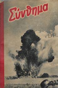 ΣΥΝΘΗΜΑ ΤΕΥΧΟΣ 1ο ΣΕΠΤΕΜΒΡΙΟΣ 1942
