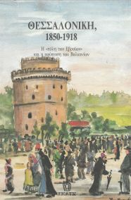 ΘΕΣΣΑΛΟΝΙΚΗ 1850-1918: Η <<ΠΟΛΗ ΤΩΝ ΕΒΡΑΙΩΝ>> ΚΑΙ Η ΑΦΥΠΝΙΣΗ ΤΩΝ ΒΑΛΚΑΝΙΩΝ