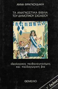 ΤΑ ΑΝΑΓΝΩΣΤΙΚΑ ΒΙΒΛΙΑ ΤΟΥ ΔΗΜΟΤΙΚΟΥ ΣΧΟΛΕΙΟΥ: ΙΔΕΟΛΟΓΙΚΟΣ ΠΕΙΘΑΝΑΓΚΑΣΜΟΣ ΚΑΙ ΠΑΙΔΑΓΩΓΙΚΗ ΒΙΑ